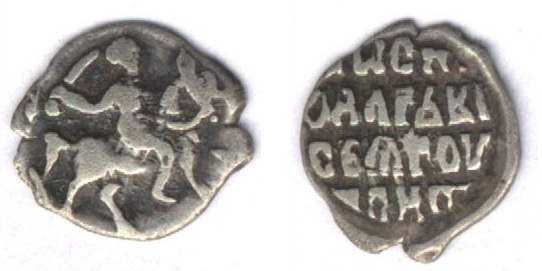 Denga of Ivan IV (photo from Wikipedia in public domain)
